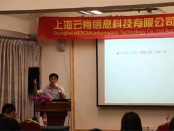 Wspólne spotkanie w Wanxuan Garden Hotel, 2018